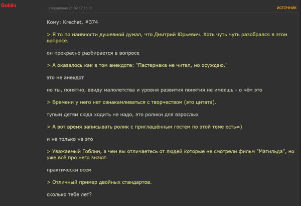 Все комментарии пользователя Goblin - Tynu40k Goblina - Mozilla Firefox 2017-09-22 19.21.45