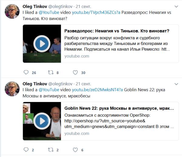 Oleg Tinkov (@olegtinkov) _ Твиттер - Mozilla Firefox 2017-09-22 20.27.43