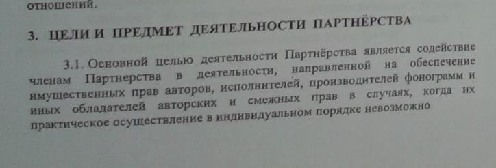 УставныеЦели