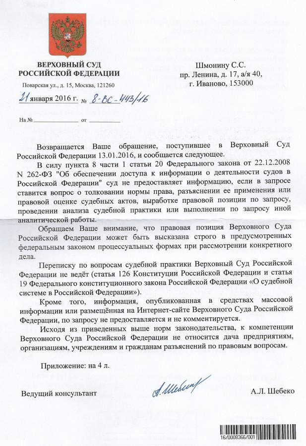 Жалоба председателю верховного суда российской федерации запись