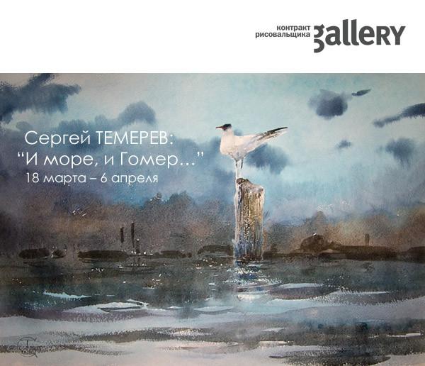 Выставка акварелей Сергея Темерева.