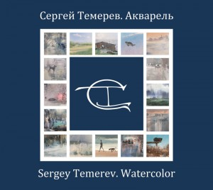 Sergey Temerev. Watercolor. Exibition Catalogue