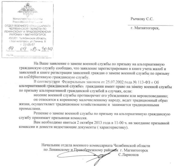 образец письма военкому