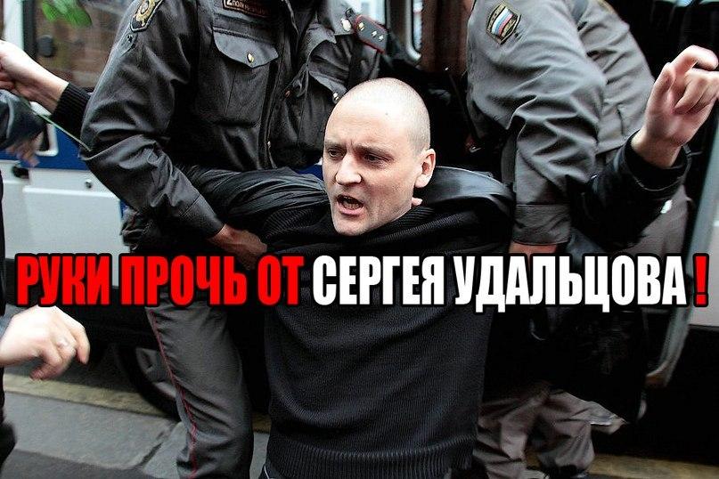 Руки прочь от Сергея УДАЛЬЦОВА !
