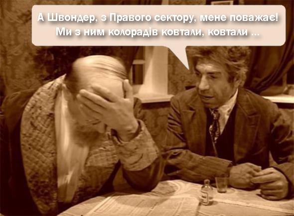 Клорадiв ковтали...