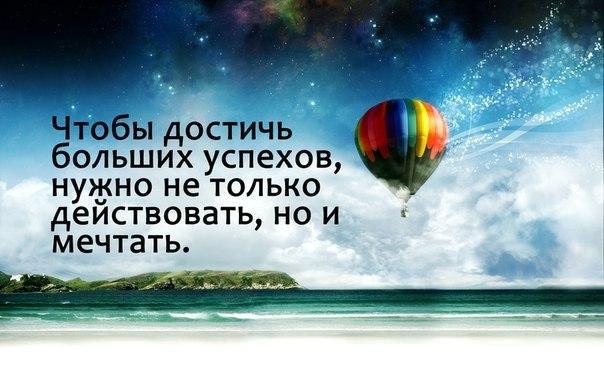 чтобы достичь успеха нужно не только действовать но и мечтать