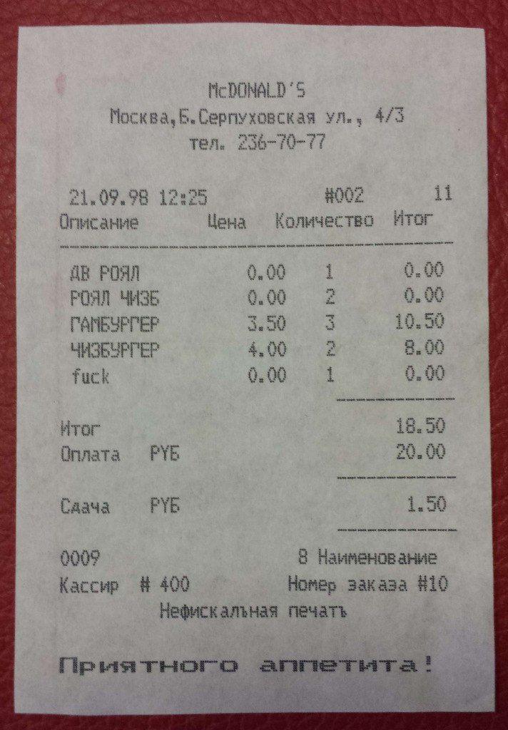 4. Это чек, распечатанный во время настроек кассового аппарата открывающегося ресторана Загородного пр. в 1998 г.