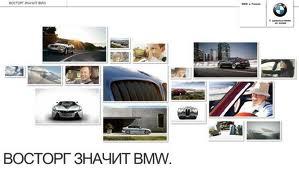 восторг значит BMW