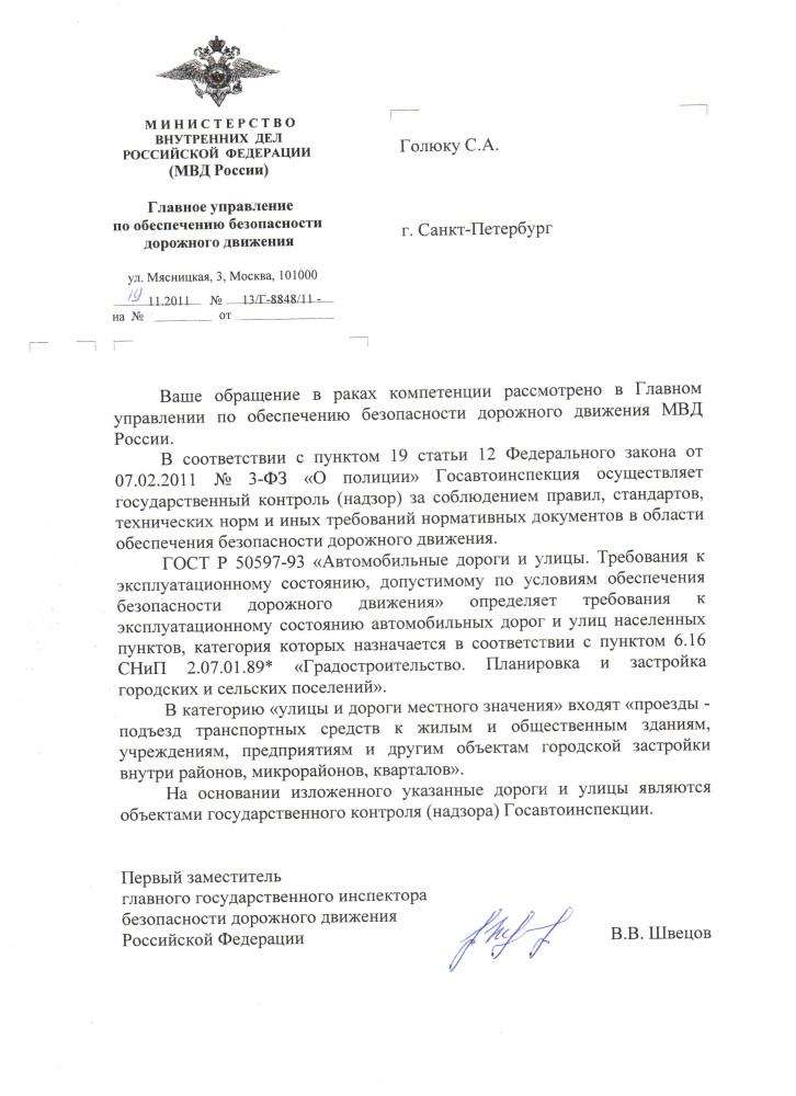 Разъяснение ГУОБДД по надзору за содержанием дворовых территорий