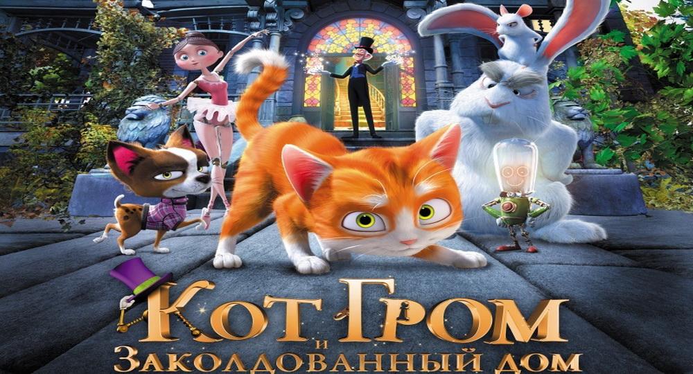 Смотреть мультики кот гром 2