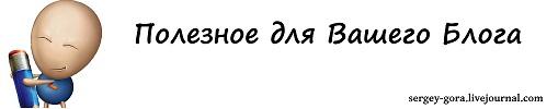 sergey-gora poleznoe