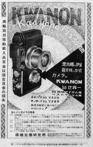 Kwanon Ad-2