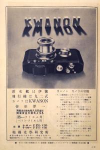 Kwanon Ad-1