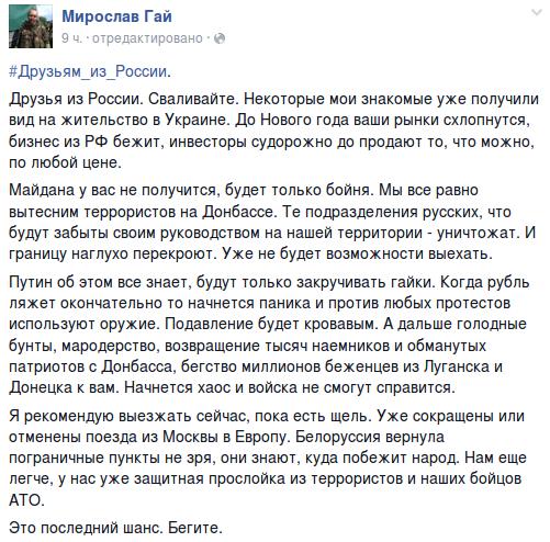 Украинские военные используют режим тишины для борьбы с диверсантами, - пресс-центр АТО - Цензор.НЕТ 8606