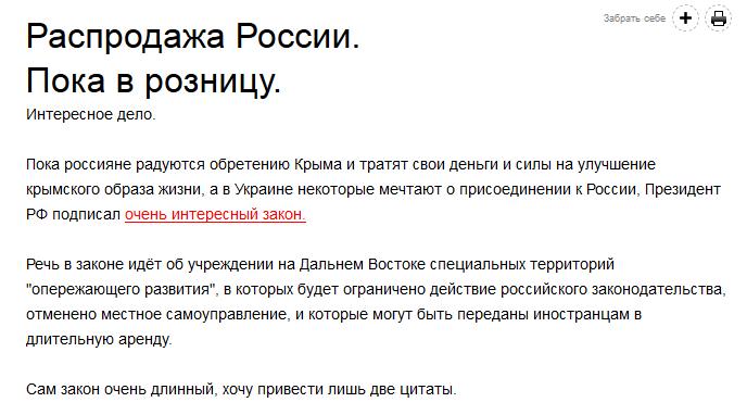 Распродажа России