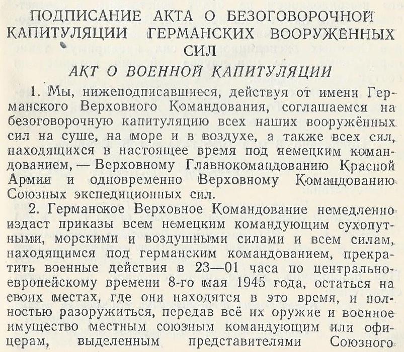 Капитуляция 8 мая 1945 акт 001