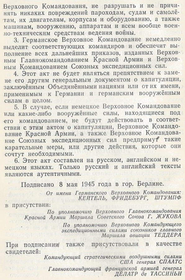 Капитуляция 8 мая 1945 акт 002