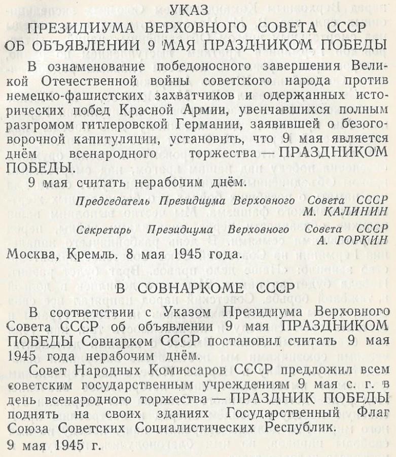 Указ 9 мая 1945 объявлен Днём Победы