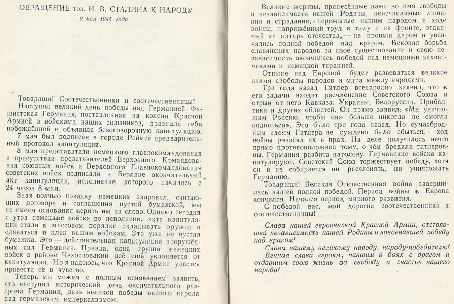 Сталин 9 мая 1945 обращение