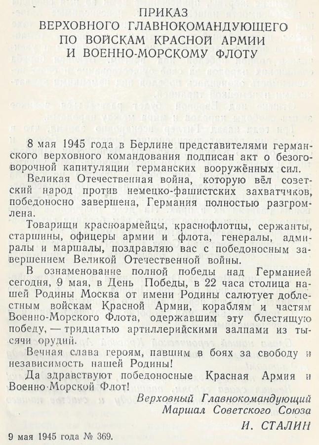 Приказ ВГК №369 от 9 мая 1945