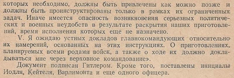планБарбаросса04_800