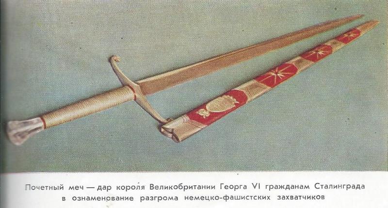 мечГеоргаСталинграду03
