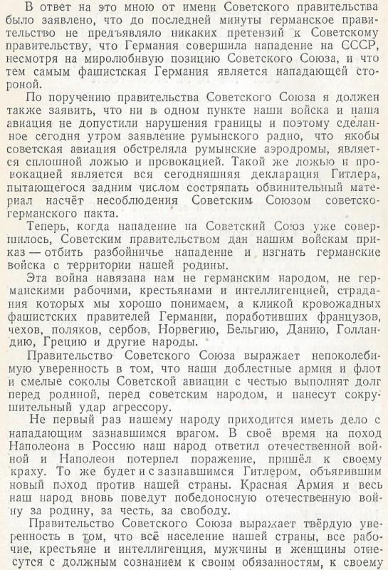 Molotov22061941_02