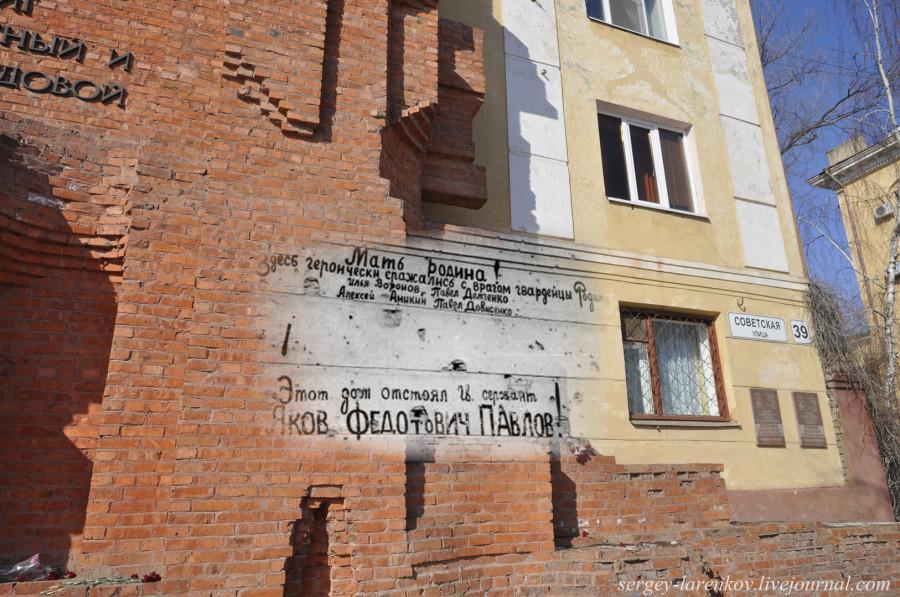 21.Сталинград 1943-Волгоград 2013. Одна из несохранившихся надписей на стене дома Павлова