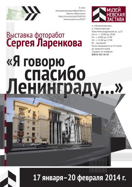 afisha_larenkov