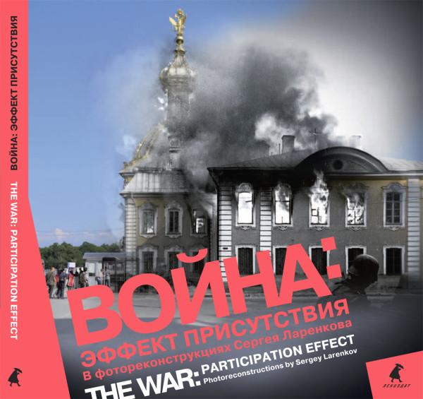 Война : эффект присутствия