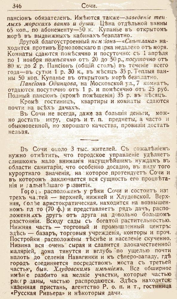 Путеводитель 006