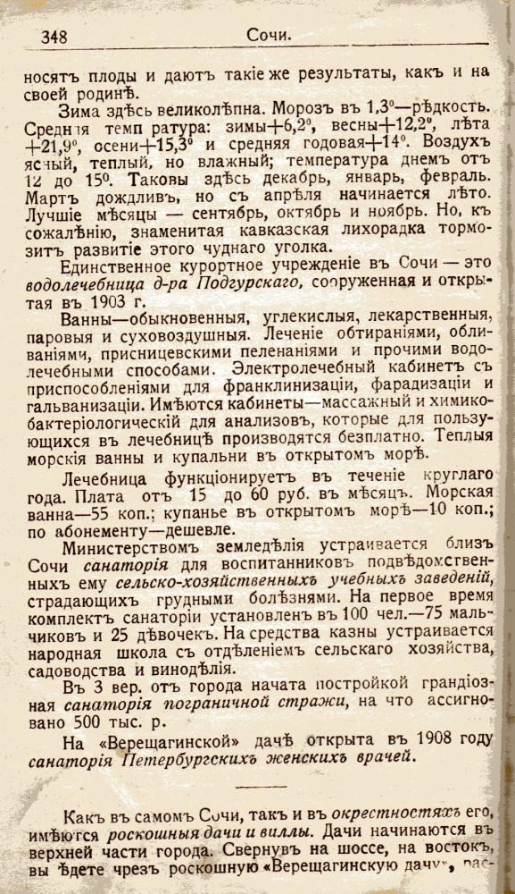 Путеводитель 008