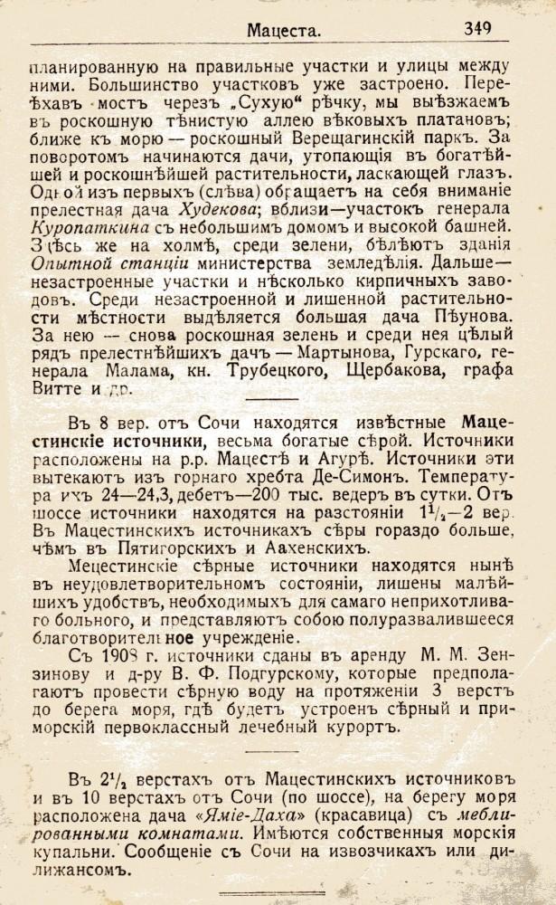 Путеводитель 009