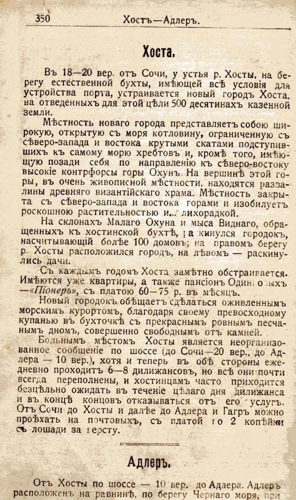 Путеводитель 010
