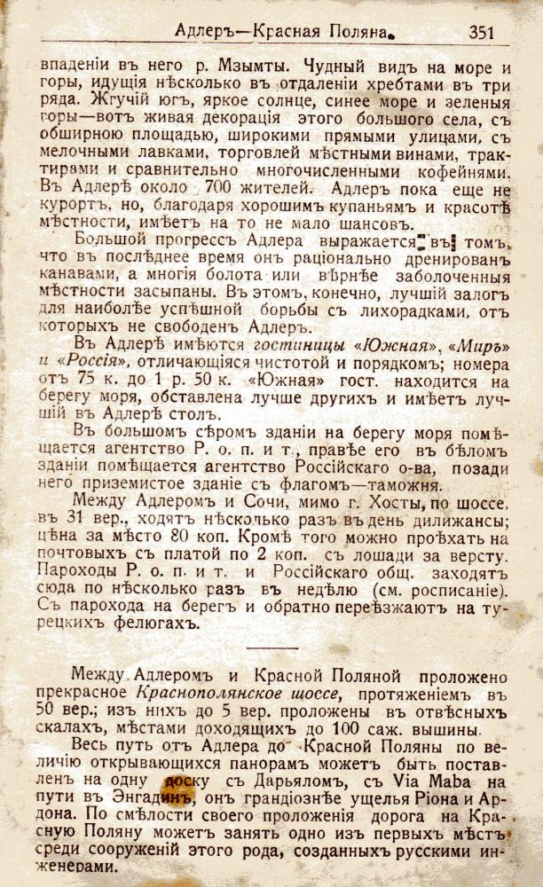 Путеводитель 011
