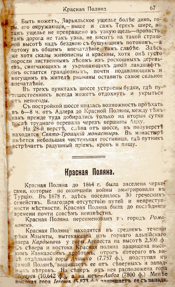 Путеводитель 013