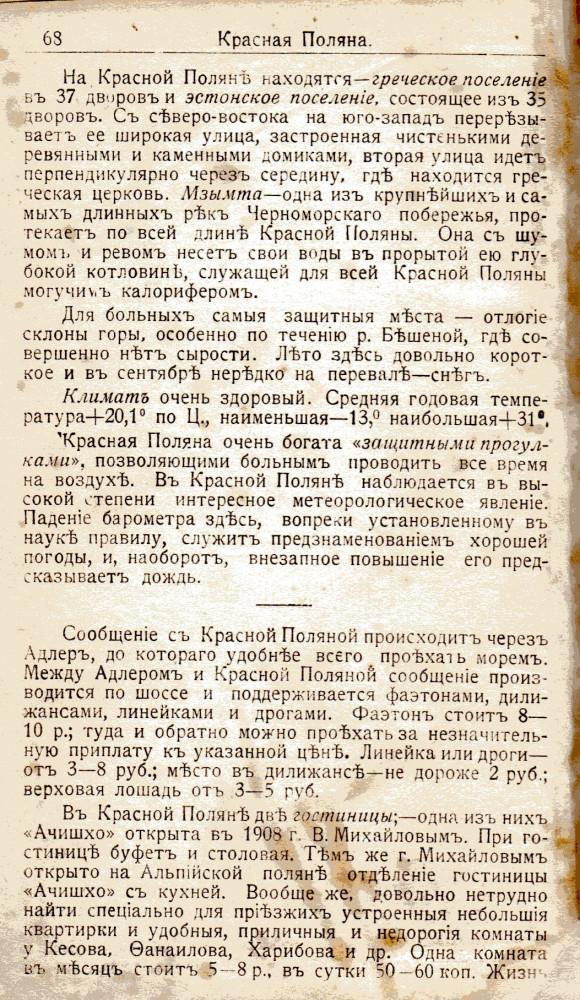 Путеводитель 014