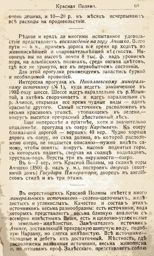 Путеводитель 015