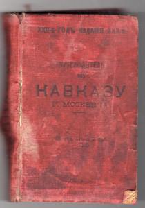 Путеводитель 019