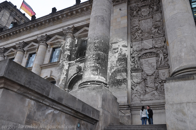 Берлин, 1945/2010. Надписи на Рейхстаге.