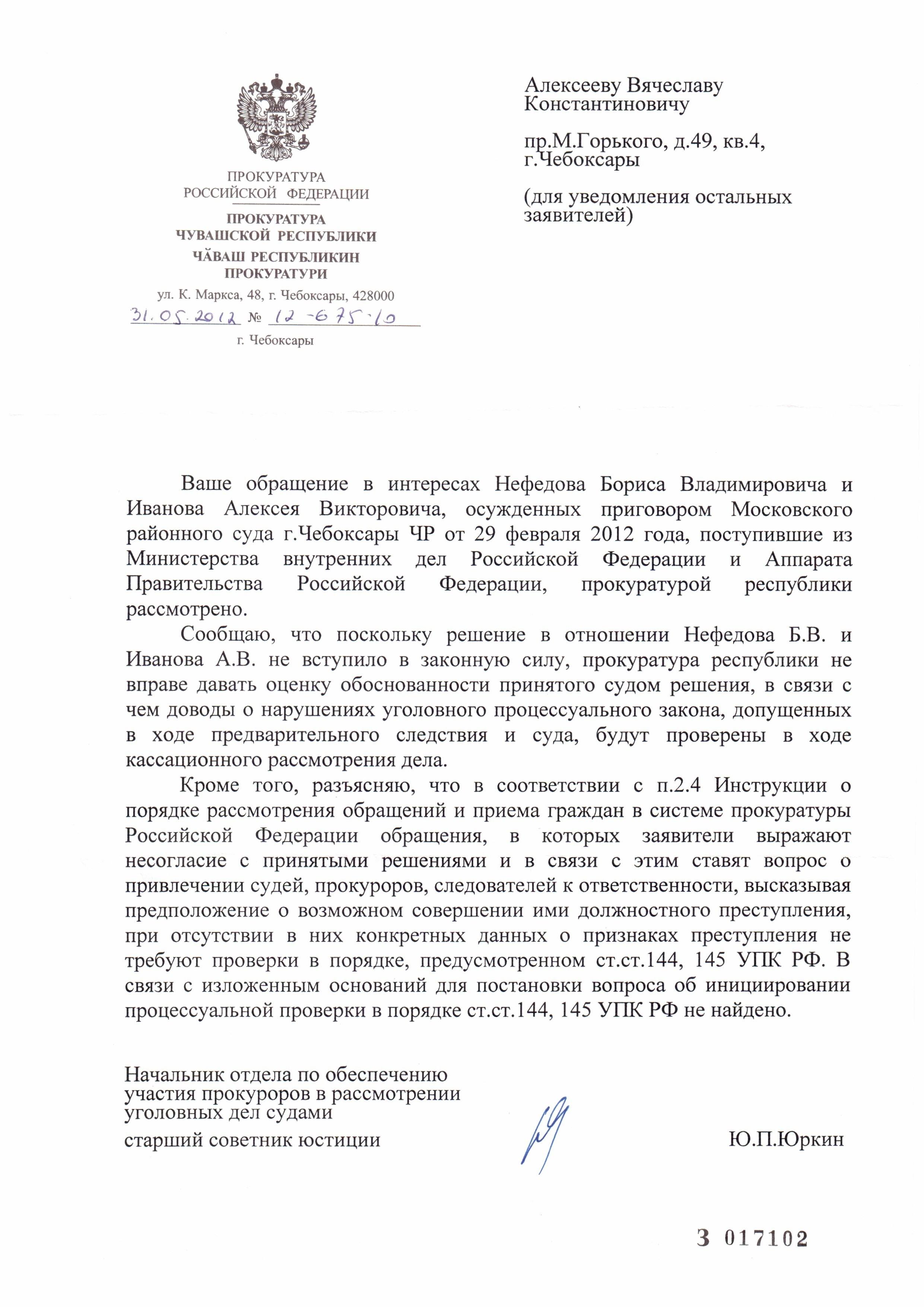 постановление о возвращении уголовного дела прокурору образец