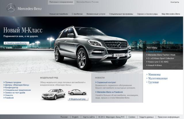 mercedes-benz.ru 2012