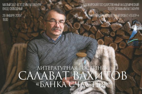 Салават Вахитов