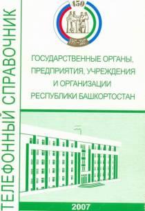 справочник АП РБ