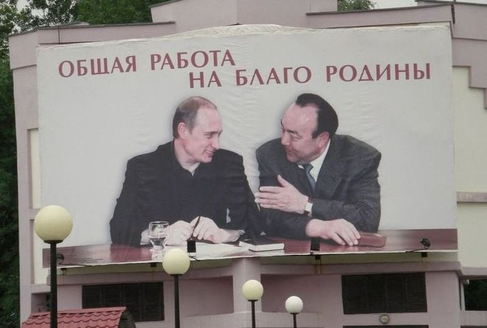 Путин Рахимов