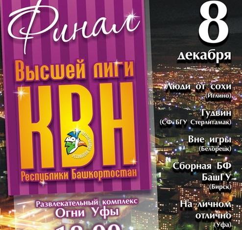 КВН Башкортостан