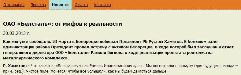 ОАО Белсталь Бигнов
