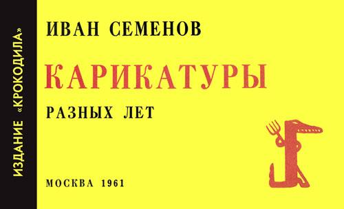 semenov_obl