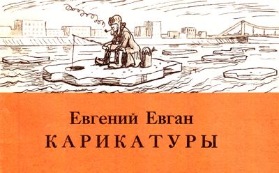 evgan_pre