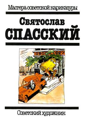 spasskiy_obl